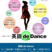 英語 de DANCE