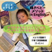 輝きベビーメソッド in English